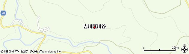 新潟県上越市吉川区川谷周辺の地図