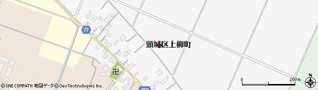 新潟県上越市頸城区上柳町周辺の地図