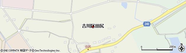 新潟県上越市吉川区田尻周辺の地図
