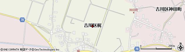 新潟県上越市吉川区梶周辺の地図