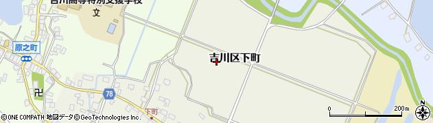 新潟県上越市吉川区下町周辺の地図