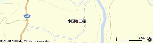 新潟県長岡市小国町三桶周辺の地図