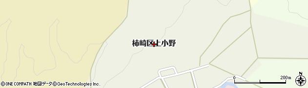 新潟県上越市柿崎区上小野周辺の地図