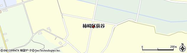 新潟県上越市柿崎区荻谷周辺の地図