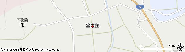 新潟県柏崎市宮之窪周辺の地図