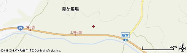 福島県郡山市田村町栃本(龍ケ馬場)周辺の地図
