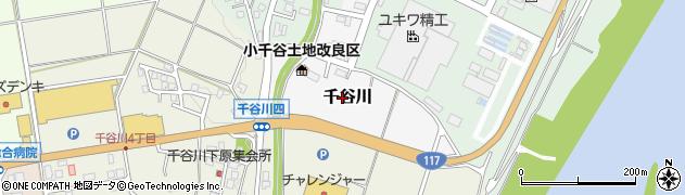 新潟県小千谷市千谷川周辺の地図