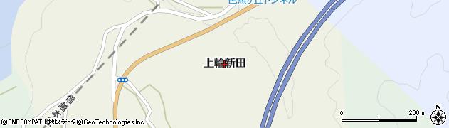 新潟県柏崎市上輪新田周辺の地図