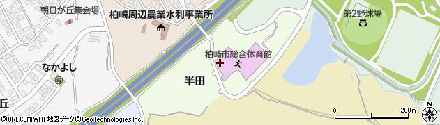 新潟県柏崎市半田周辺の地図