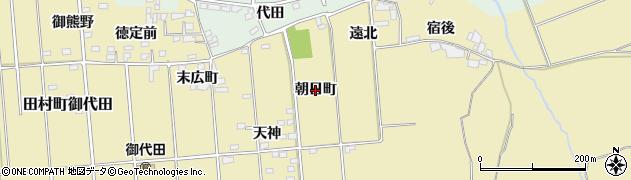 福島県郡山市田村町御代田(朝日町)周辺の地図