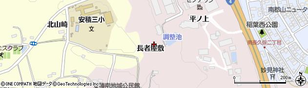 福島県郡山市安積町笹川(長者屋敷)周辺の地図