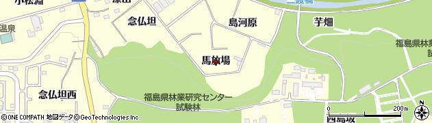 福島県郡山市安積町成田(馬放場)周辺の地図