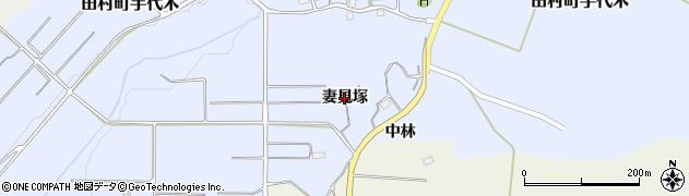 福島県郡山市田村町手代木(妻見塚)周辺の地図