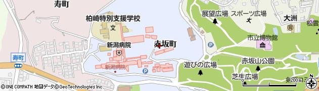 新潟県柏崎市赤坂町周辺の地図