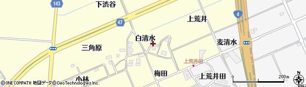 福島県郡山市安積町成田(白清水)周辺の地図