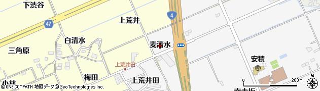 福島県郡山市安積町荒井(麦清水)周辺の地図