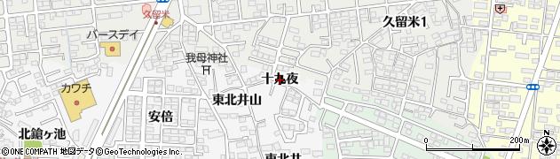 福島県郡山市安積町荒井(十九夜)周辺の地図