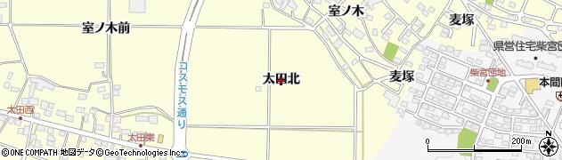 福島県郡山市大槻町(太田北)周辺の地図