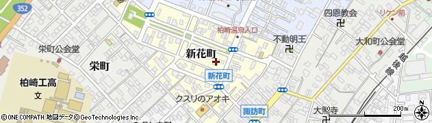 新潟県柏崎市新花町周辺の地図