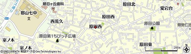 福島県郡山市大槻町(原田西)周辺の地図