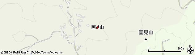 福島県郡山市中田町高倉(阿ノ山)周辺の地図
