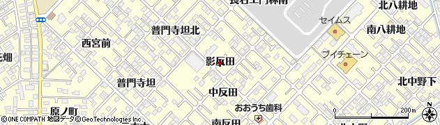 福島県郡山市大槻町(影反田)周辺の地図