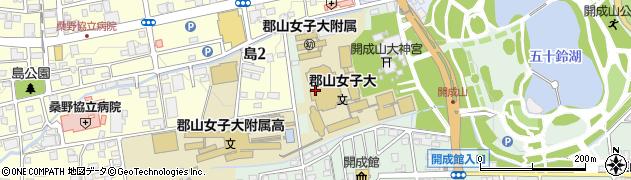 郡山女子大学・大学院・大学短期大学部 教務部周辺の地図