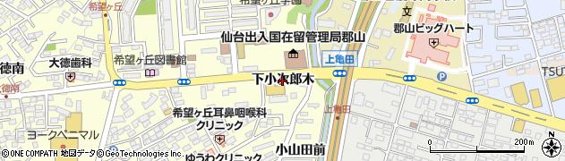 福島県郡山市富田町(下小次郎木)周辺の地図