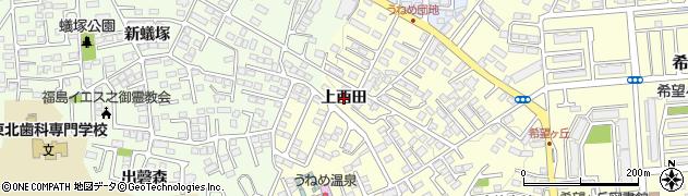 福島県郡山市富田町(上西田)周辺の地図