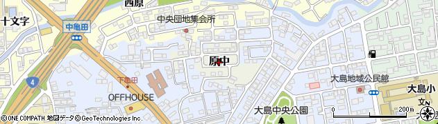 福島県郡山市原中周辺の地図