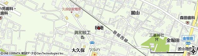 福島県郡山市富久山町久保田(田池)周辺の地図