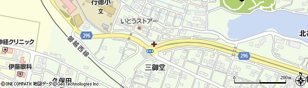 福島県郡山市富久山町久保田(三御堂)周辺の地図