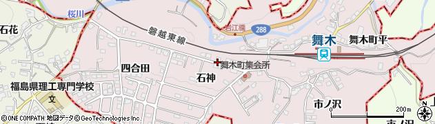 福島県郡山市舞木町(石神)周辺の地図