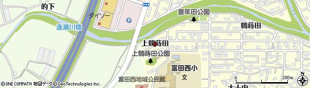 福島県郡山市富田町(上鶴蒔田)周辺の地図