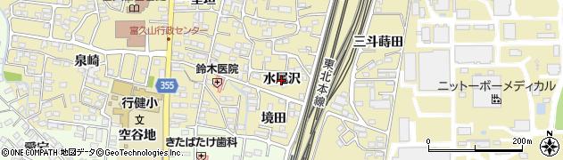 福島県郡山市富久山町福原(水尾沢)周辺の地図