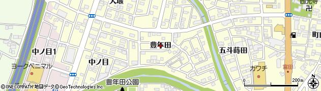 福島県郡山市富田町(豊年田)周辺の地図