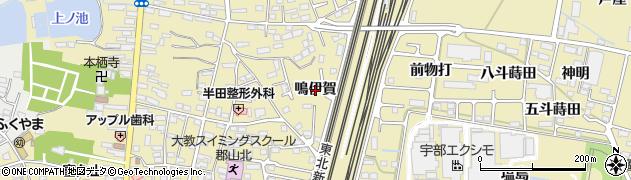 福島県郡山市富久山町福原(鳴伊賀)周辺の地図