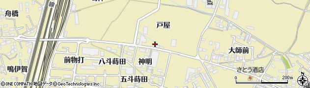 福島県郡山市富久山町福原(戸屋)周辺の地図
