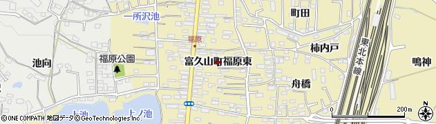 福島県郡山市富久山町福原(東)周辺の地図