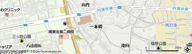 福島県郡山市富久山町八山田(一本橋)周辺の地図
