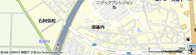 福島県郡山市富田町(諏訪内)周辺の地図