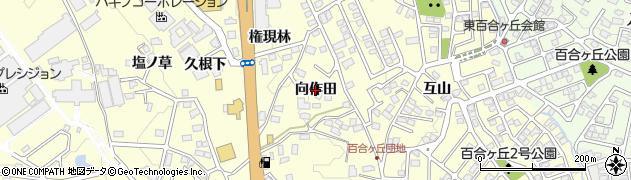 福島県郡山市富田町(向作田)周辺の地図