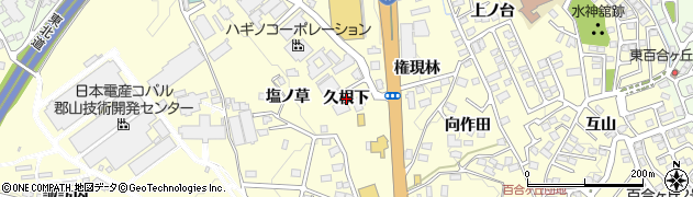 福島県郡山市富田町(久根下)周辺の地図