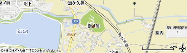 福島県郡山市富久山町福原(崇ノ前)周辺の地図
