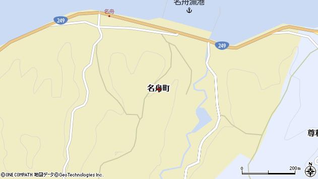 〒928-0254 石川県輪島市名舟町の地図