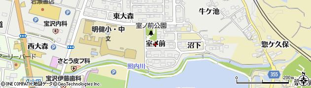 福島県郡山市富久山町八山田(室ノ前)周辺の地図