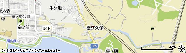 福島県郡山市富久山町福原(惣ケ久保)周辺の地図