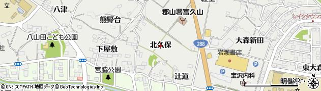 福島県郡山市富久山町八山田(北久保)周辺の地図