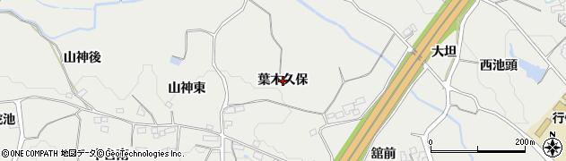 福島県郡山市富久山町八山田(葉木久保)周辺の地図