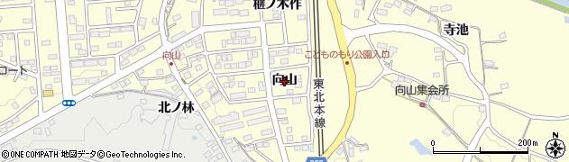 福島県郡山市日和田町(向山)周辺の地図